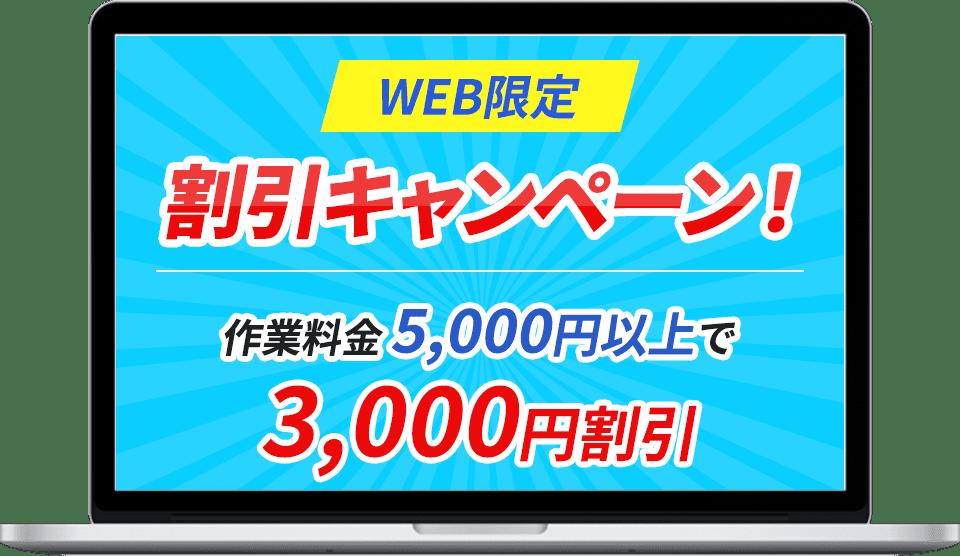 WEB限定 割引キャンペーン 作業料金5,000円以上で3,000円割引